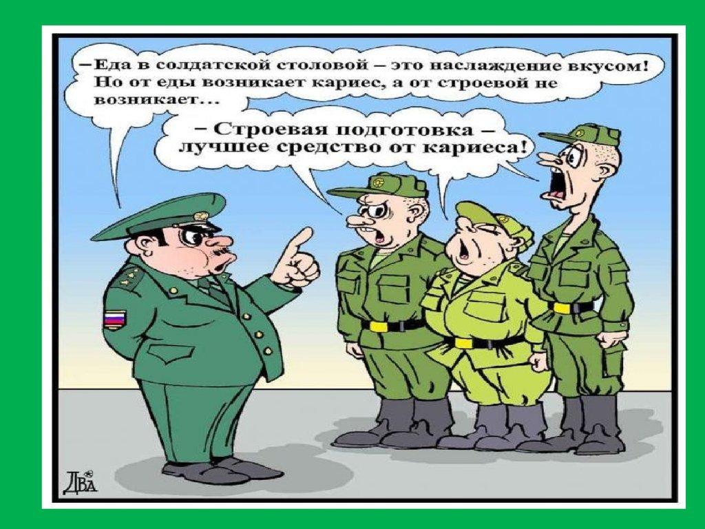 смешные картинки про военных новые