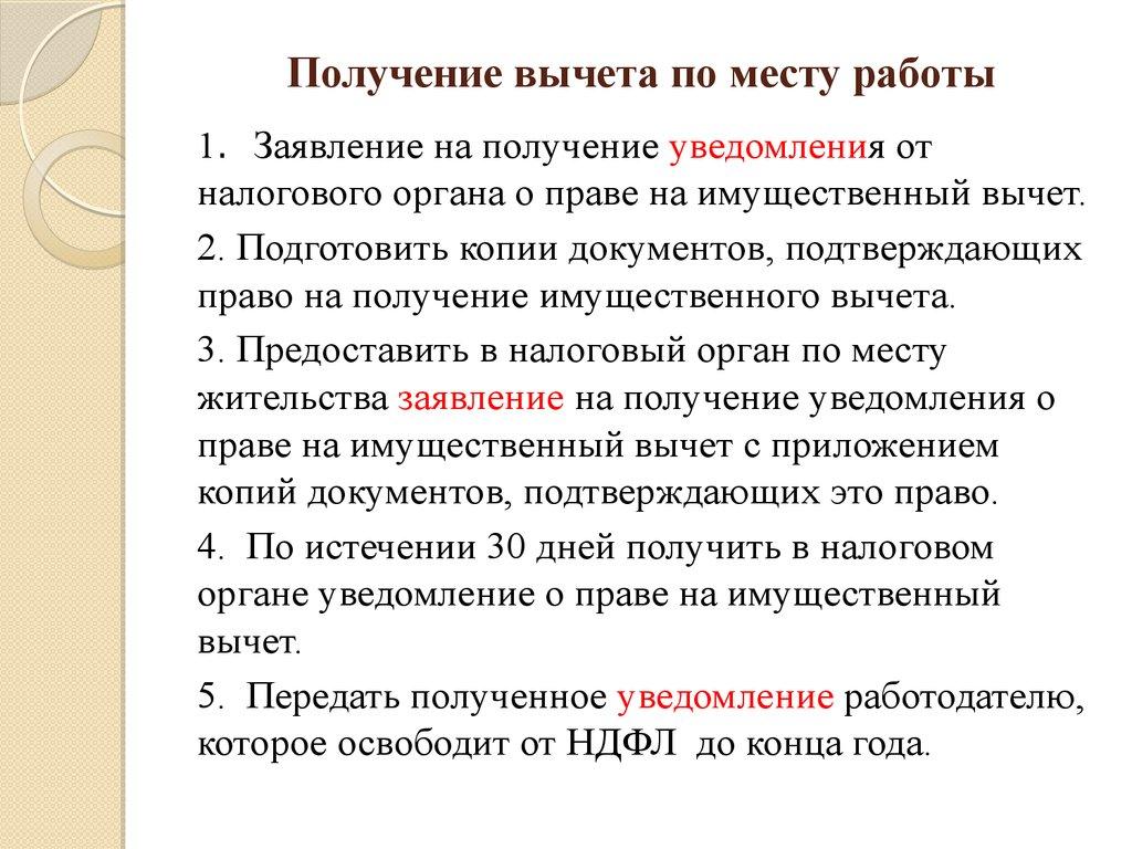 бланк декларации 3 ндфл онлайн