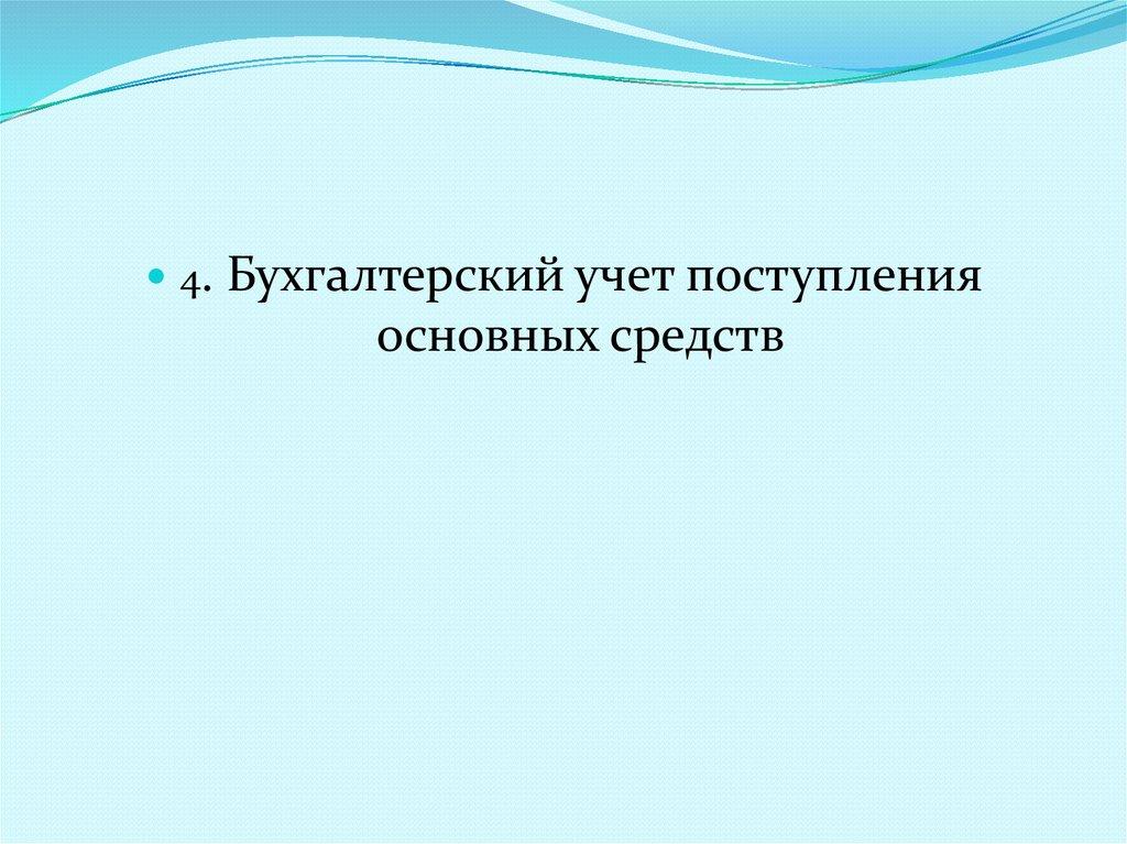 инструкция 183н для автономных учреждений