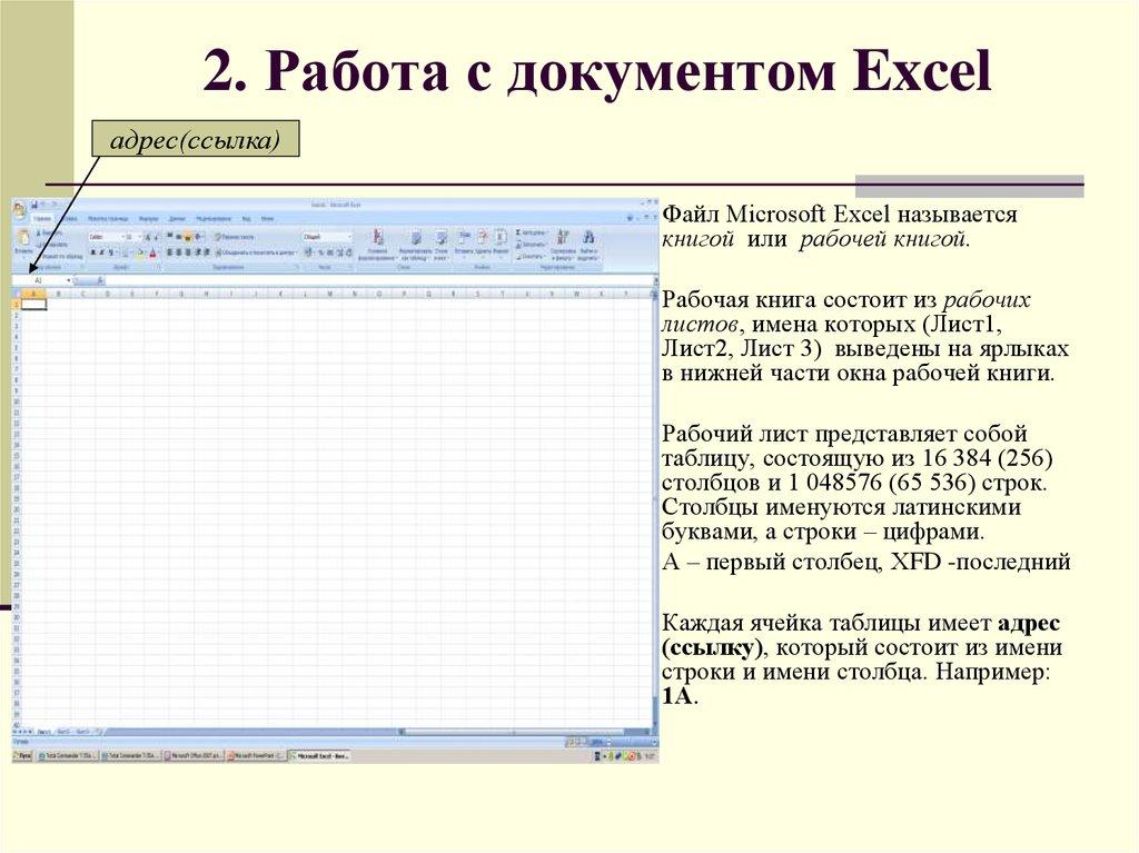 Программа для создания таблиц баз данных