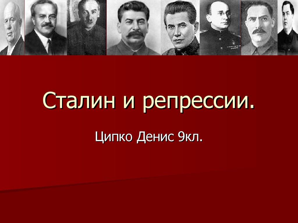 презентация сталинская модернизация ссср