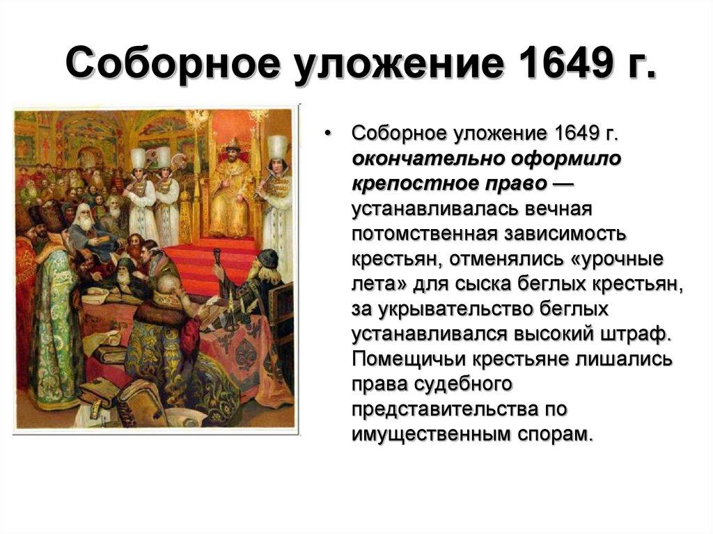 Соборное уложение 1649 г в отношении крестьян