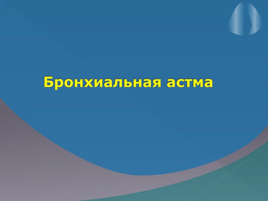 gina 2011 бронхиальная астма на русском