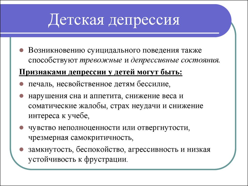 Причины депрессии у женщин Рекомендации