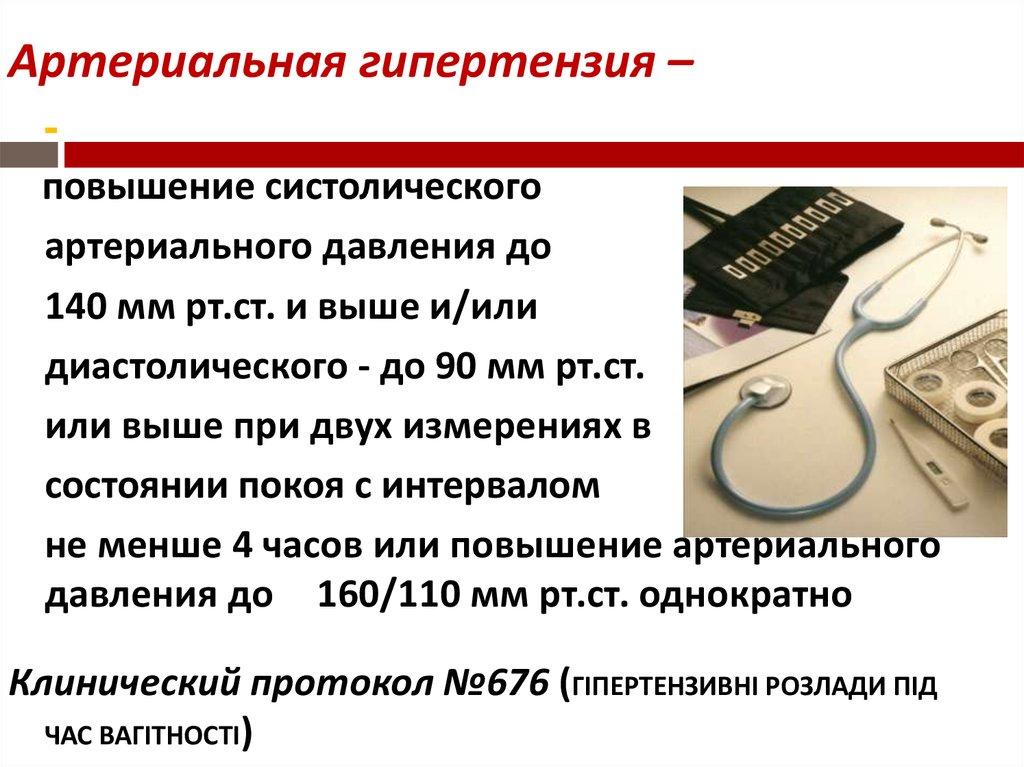 Артериальная гипертензия национальные рекомендации 2012