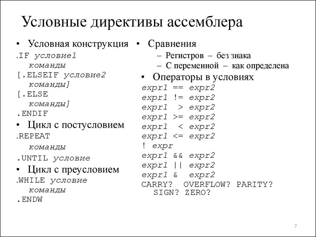 ассемблер числа со знаком