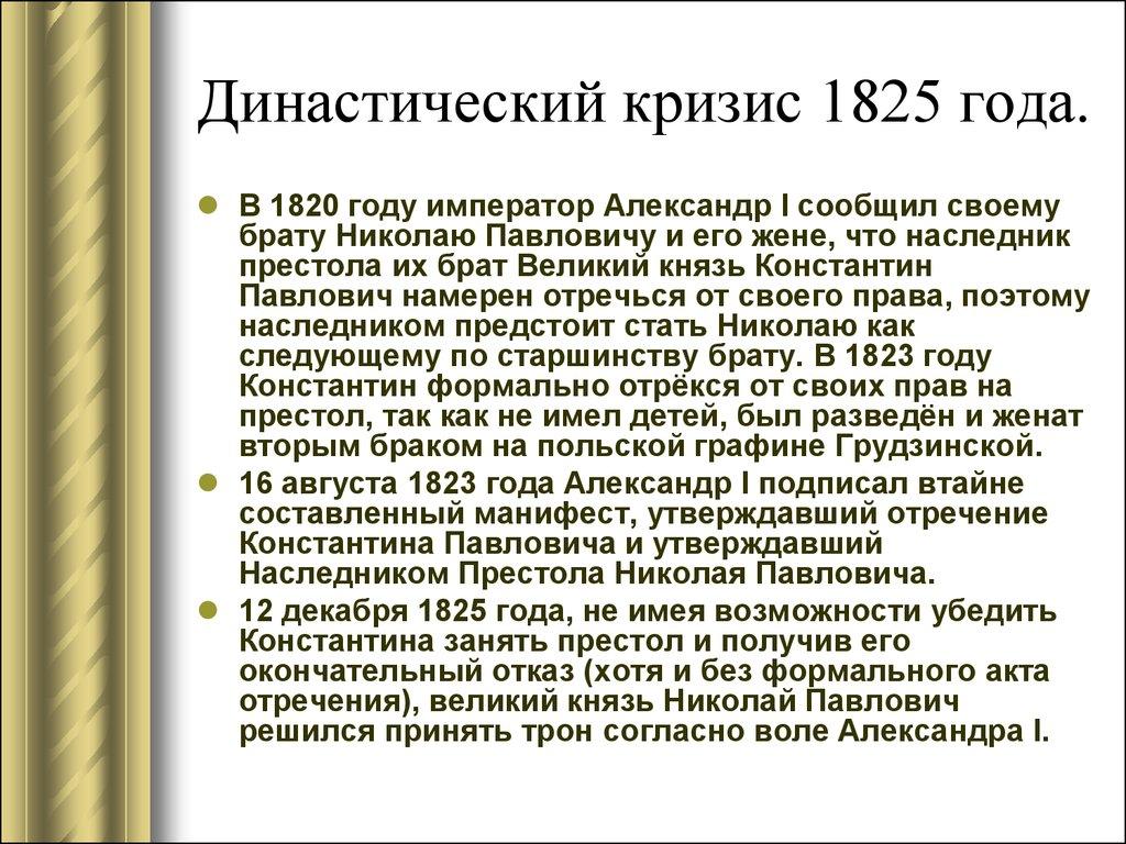 конспекты по истории 8 класс к внутренней политике николая 1