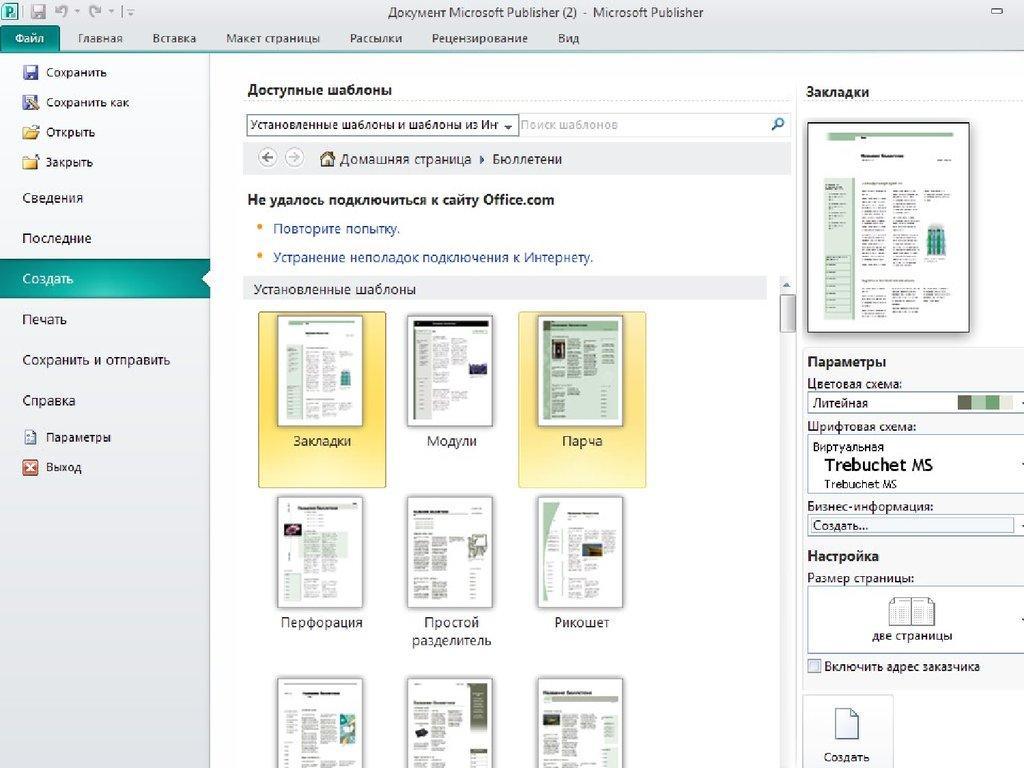 знакомство с программой ms publisher