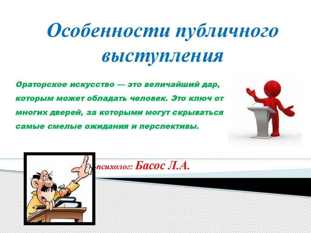 выступление с докладом по культуре речи: