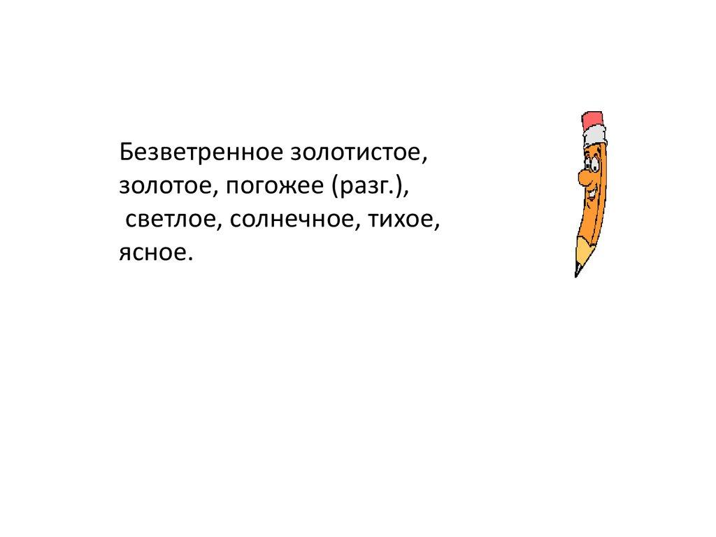 знакомство дошкольников с творчеством чайковского
