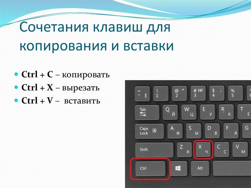 Как в клавиатуре сделать вставить
