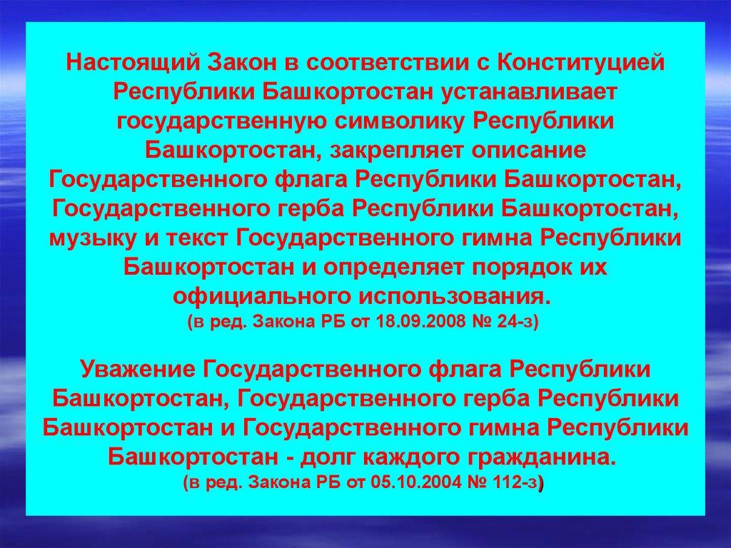 знакомимся с конституцией республики крым презентация