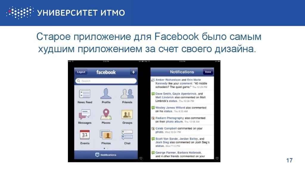 Познакомиться в фейсбуке