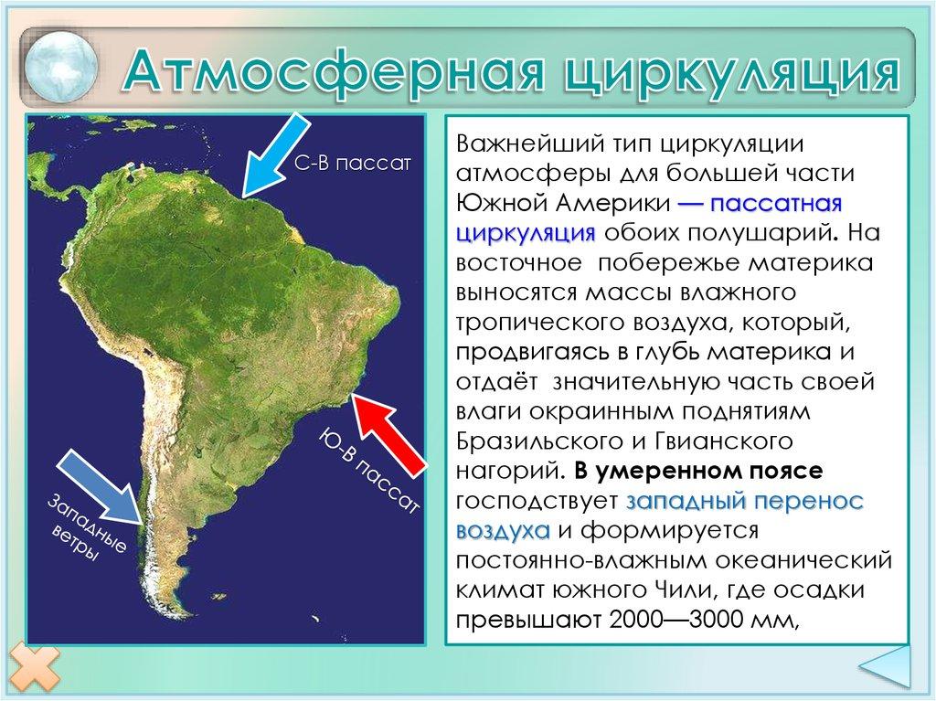 Презентацию по географии южная америка