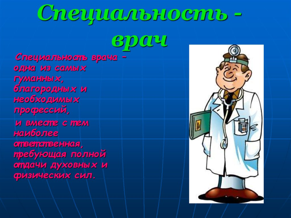 Сочинение на английском языке Моя будущая профессия врач my  Сочинение про профессию доктора на английском