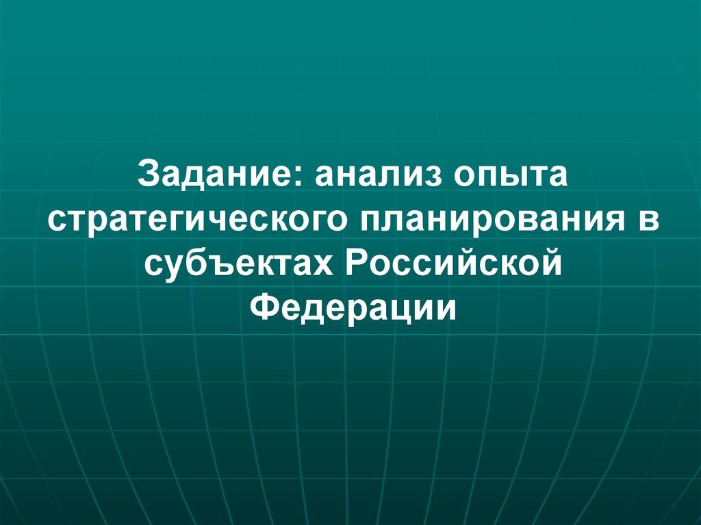Документы территориального планирования территорий в российской федерации
