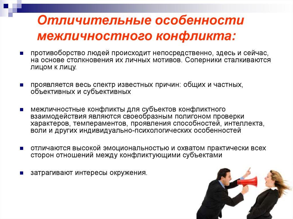 Конфликты личностные и межличностные отношения