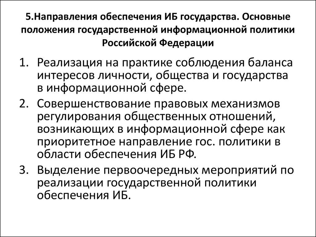 военные угрозы безопасности россии презентация