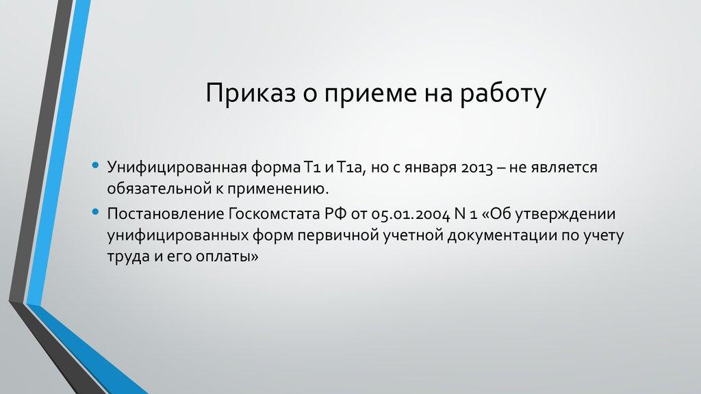 ЛИЧНАЯ КАРТОЧКА РАБОТНИКА УНИФИЦИРОВАННАЯ ФОРМА  Т2 купить