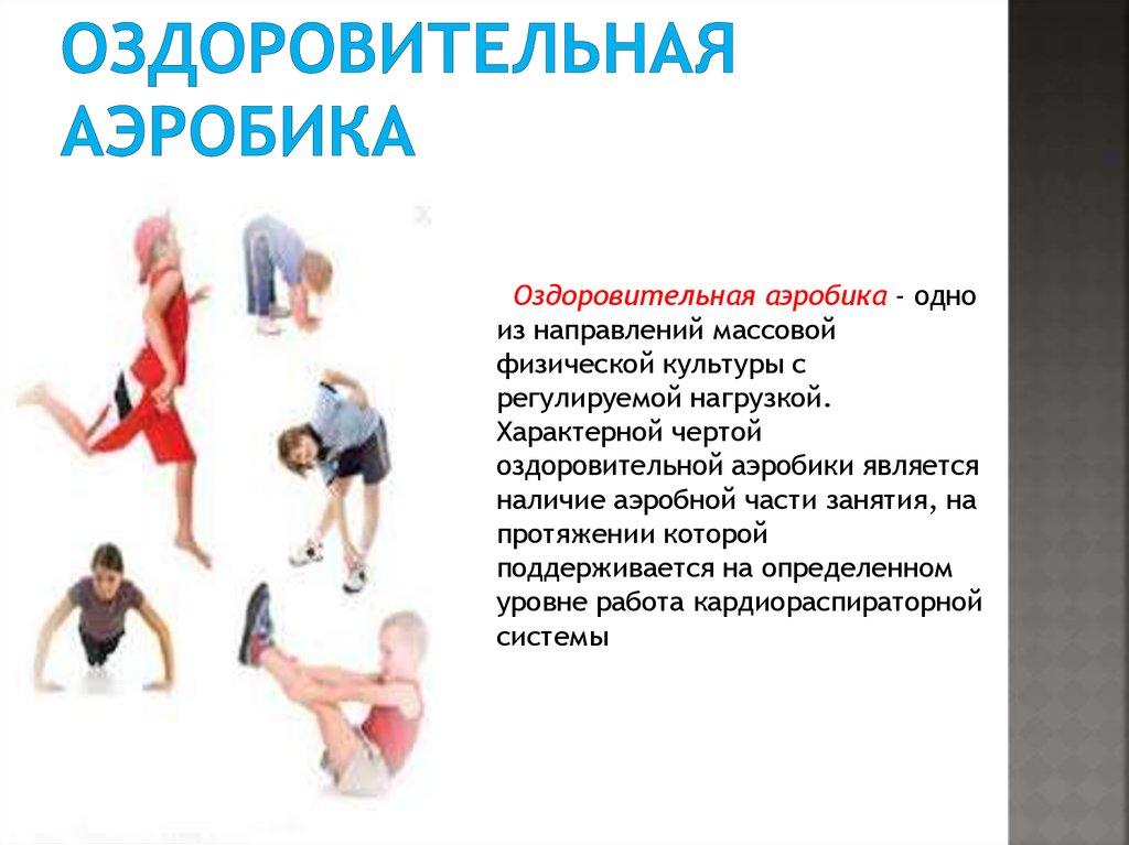презентация ритмическая гимнастика в физическом воспитании дошкольников