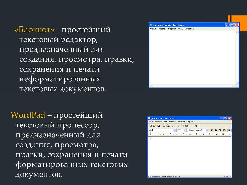 Текстовый редактор это программа предназначенная для 6 фотография