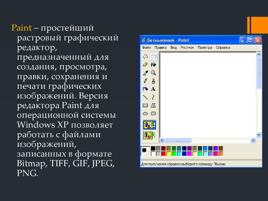 Текстовый редактор это программа предназначенная для 7 фотография
