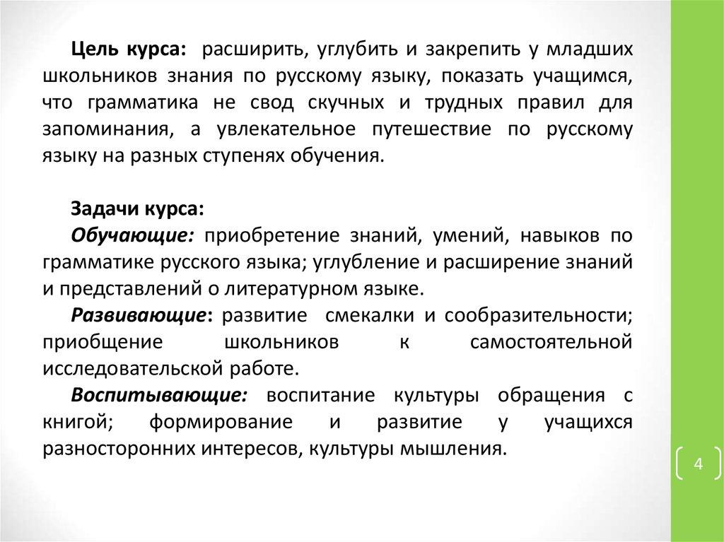 Курс школа программа на русском