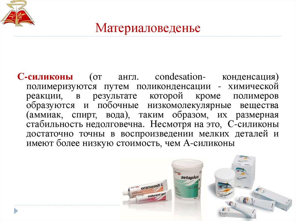 материалы в стоматологии реферат