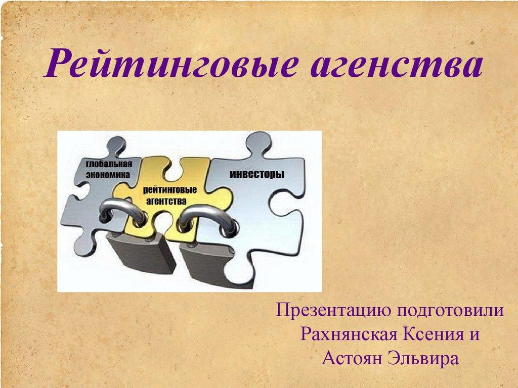 активы и обязательства страховых компаний россии за рубехом: