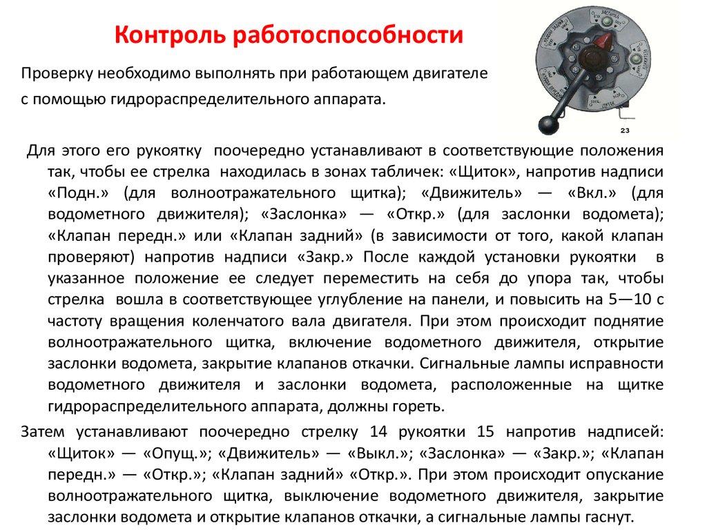 Бтр-80 Инструкция По Эксплуатации