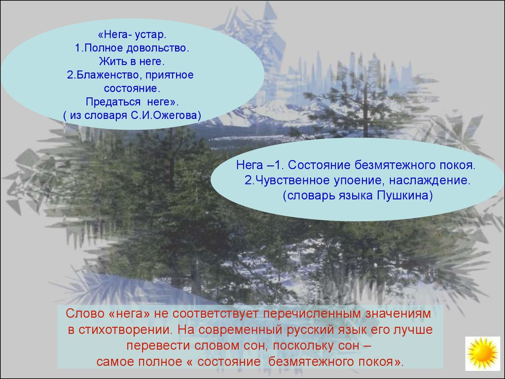 Эксплуатация электропоездов в зимних условиях