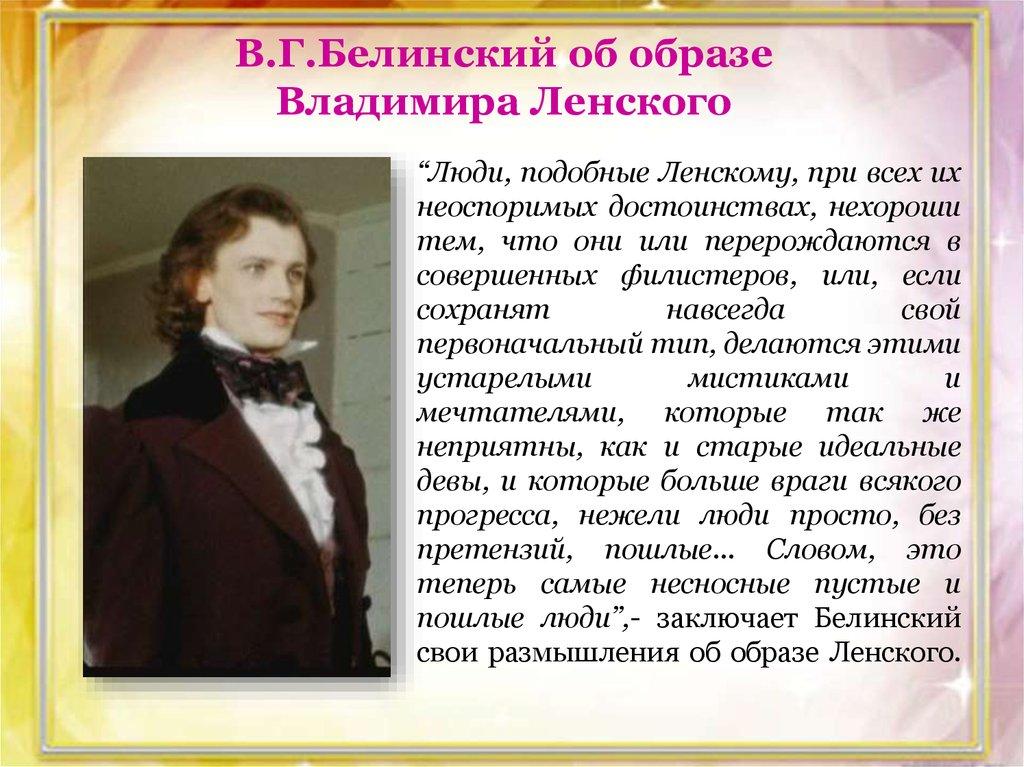 Ленский образ с цитатами 172