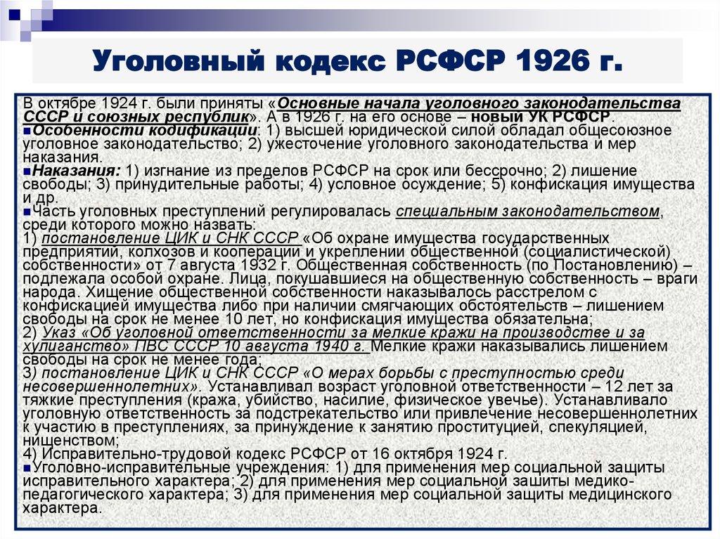 ugolovniy-kodeks-statya-prostitutsiya