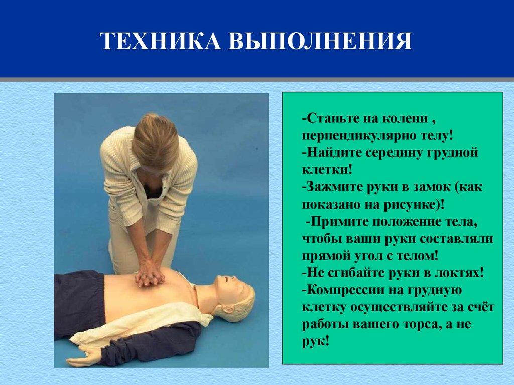 Реанимация реферат картинки Реанимация реферат картинки Медицина aikhosnikz