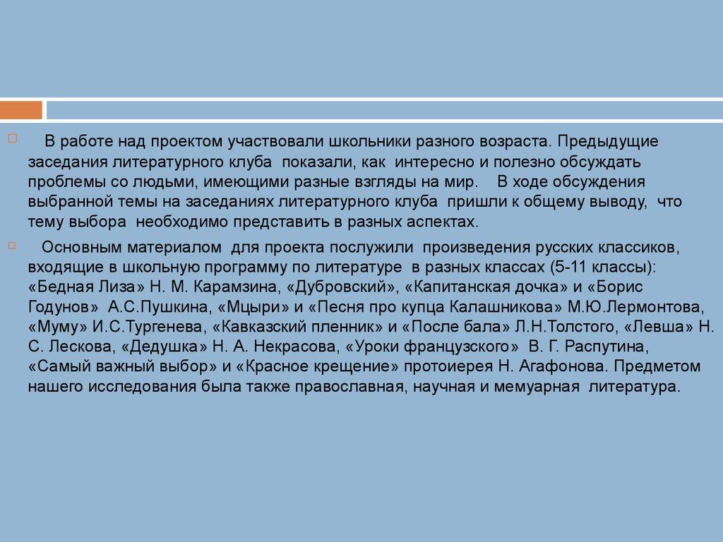 презентация к рассказу дубровский