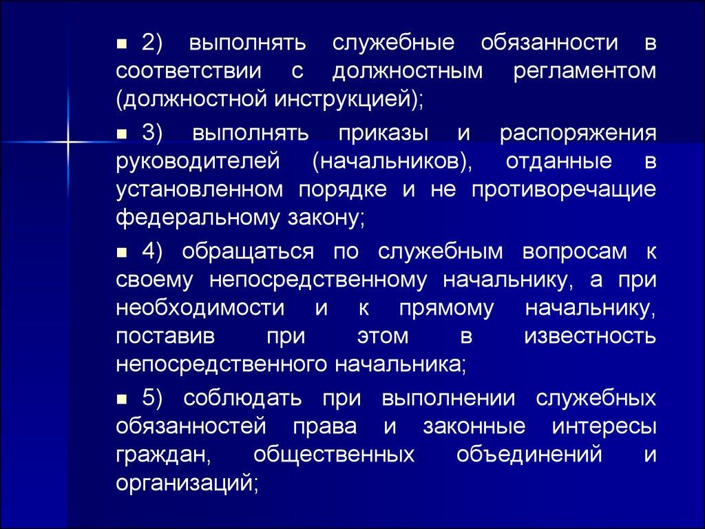 Инструкция По Служебным Обязанностям