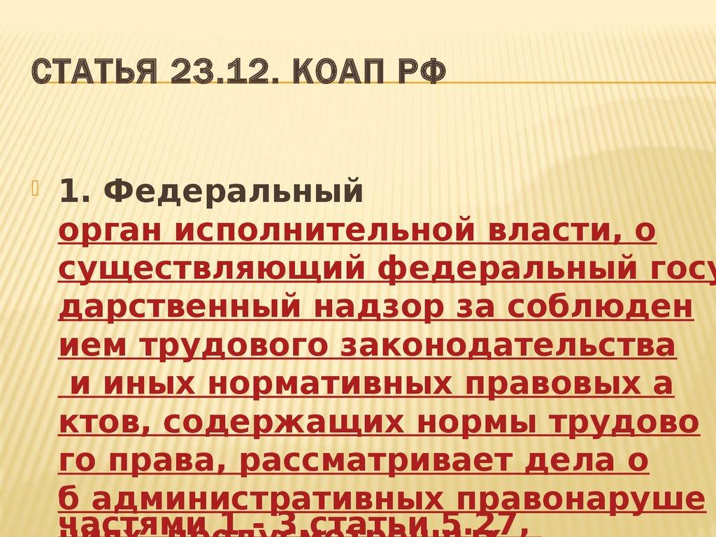 правовой статус администрации субъекта рф