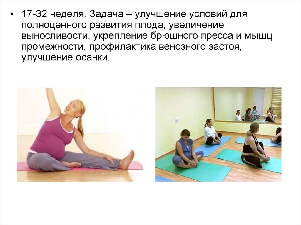Гимнастика для 2 триместра беременности