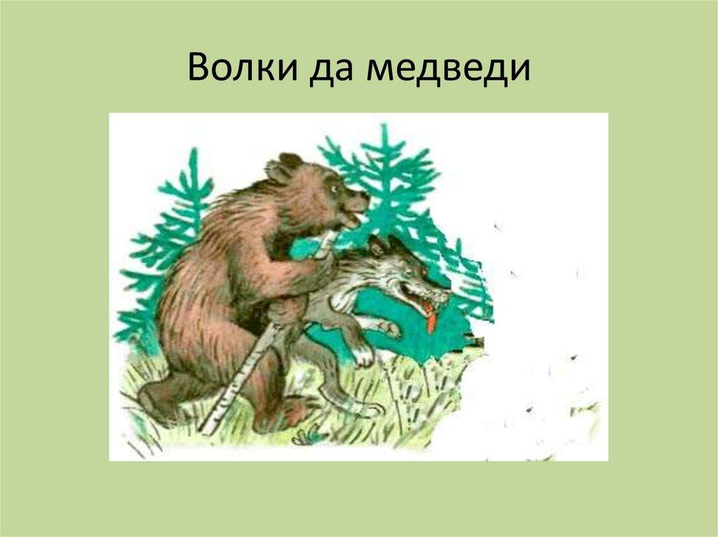 Медведи-соседи - смотреть онлайн мультфильм бесплатно все.