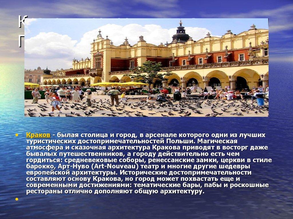 Гданськ курортный город польши