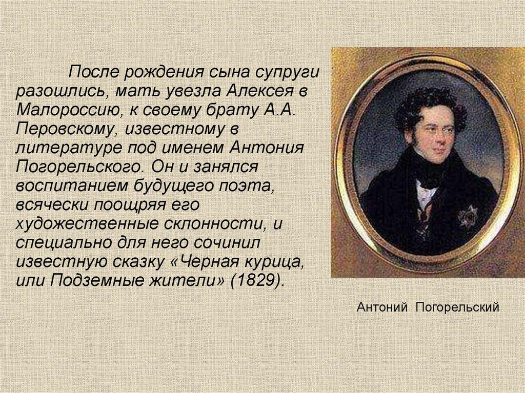 анна алексеевна перовская