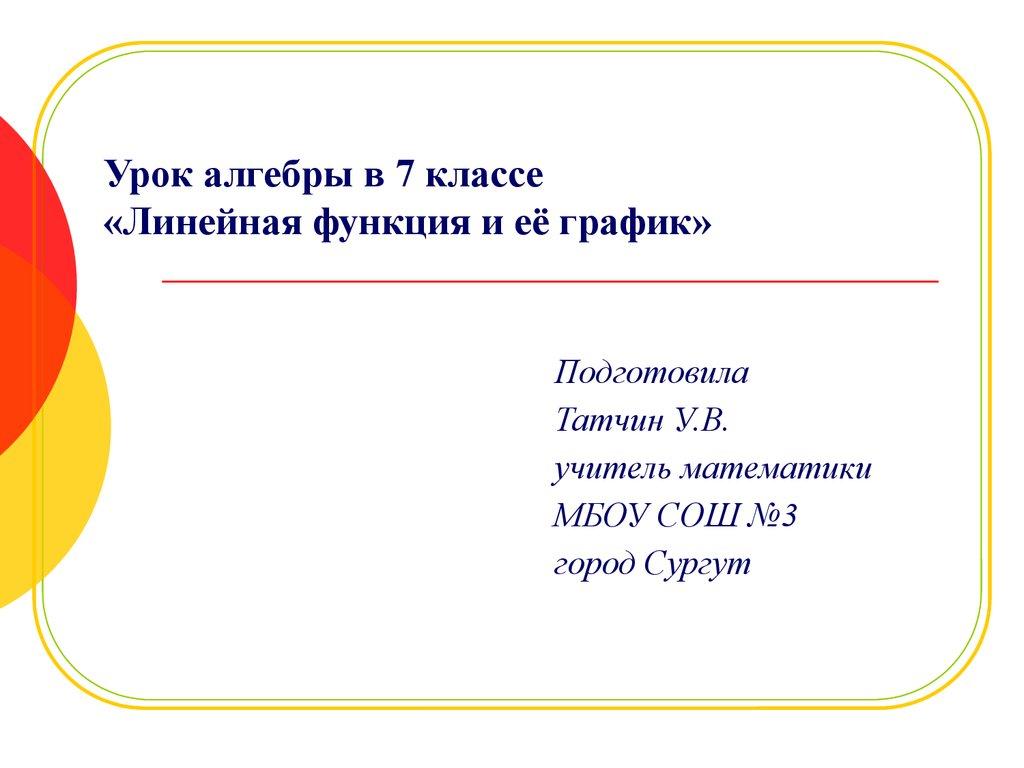 ... классе «Линейная функция и её график: ppt-online.org/49816