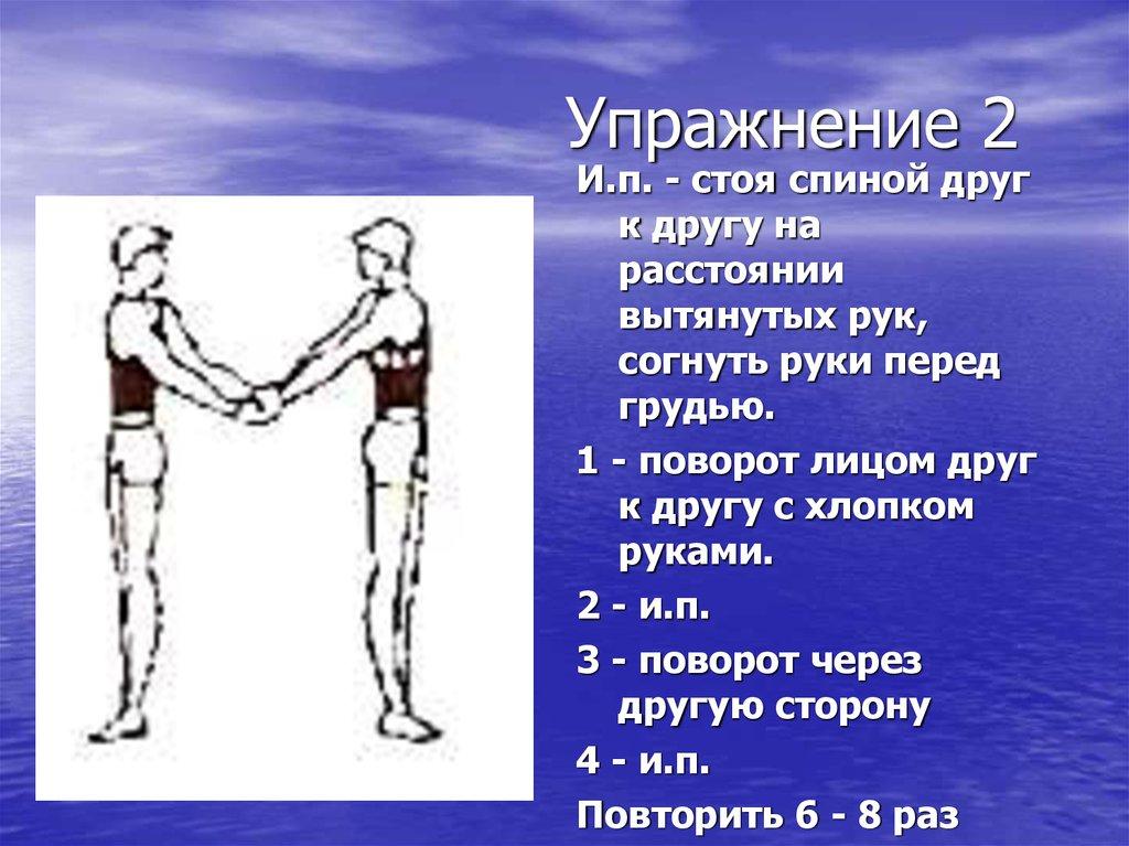 3 класс упражнения на знакомство