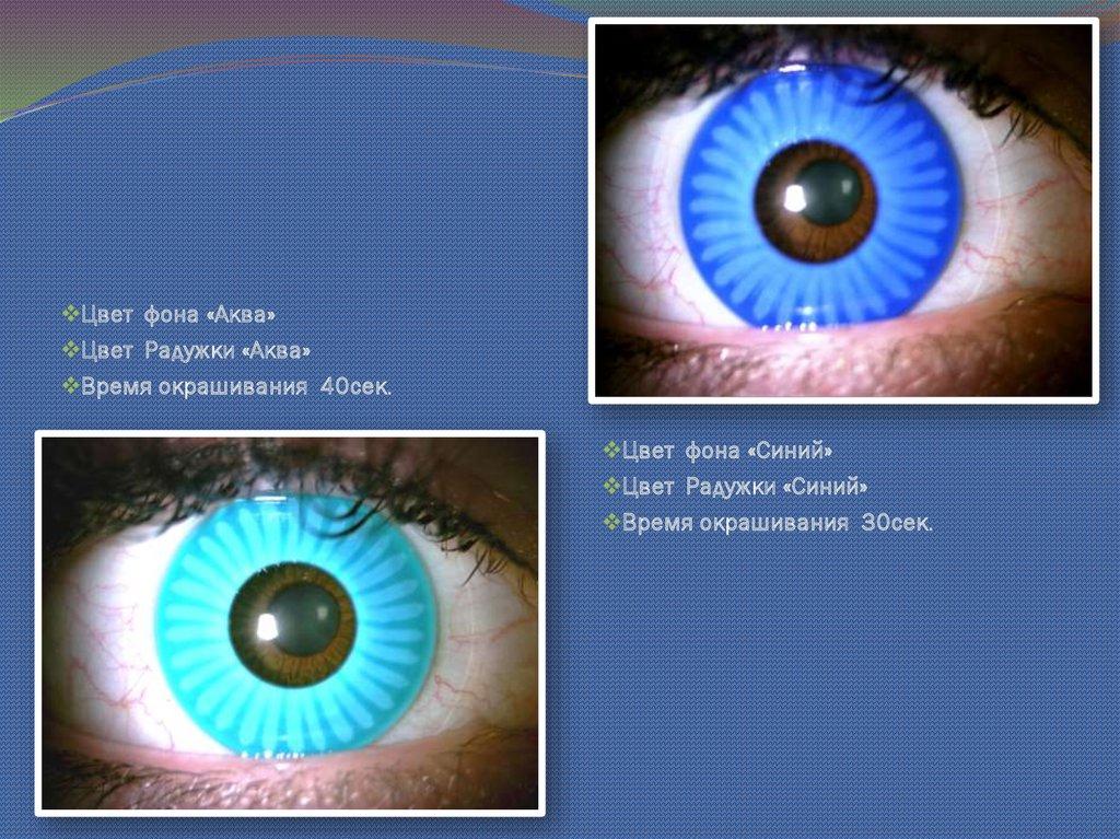 Как можно изменит цвет глаз в домашних условиях