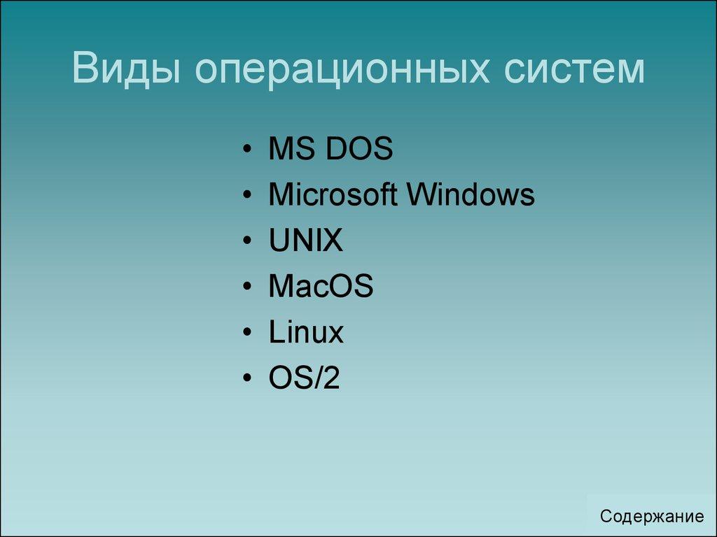 Виды операционных систем реферат решение найдено Виды операционных систем реферат