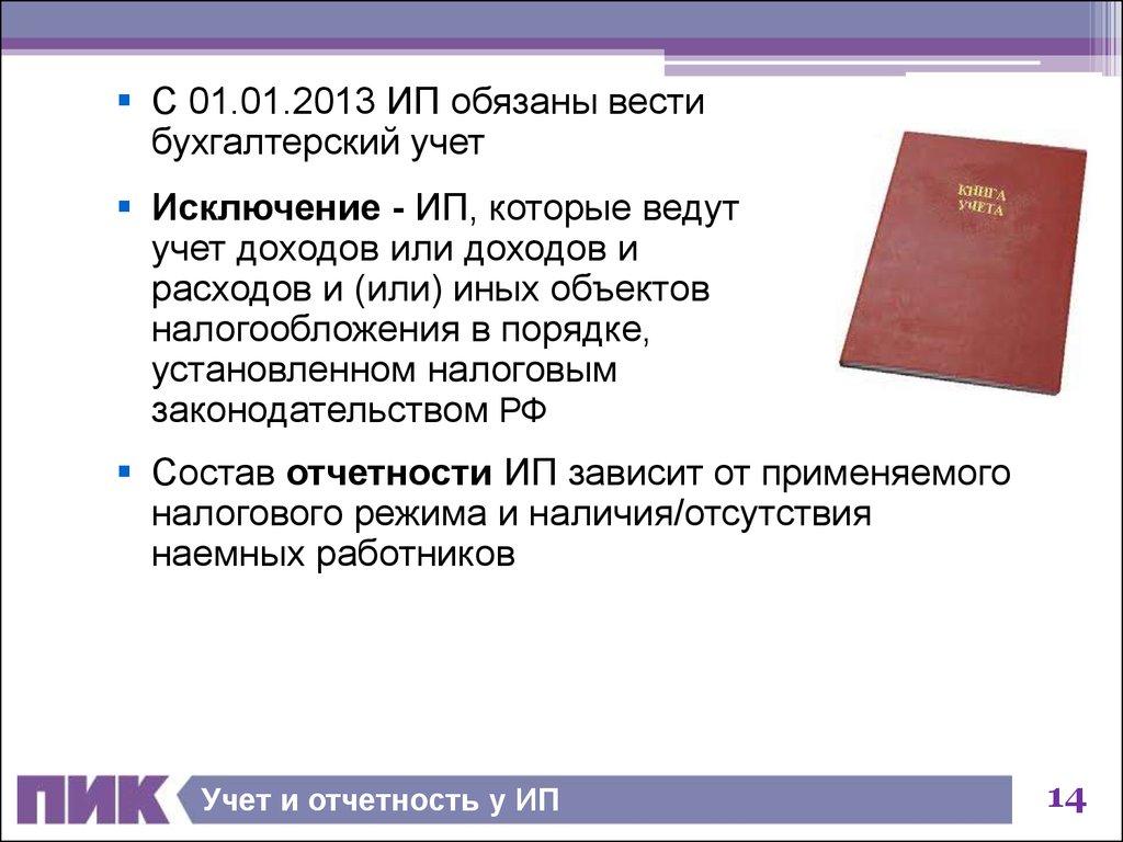 бланк p26001 на 2013 год