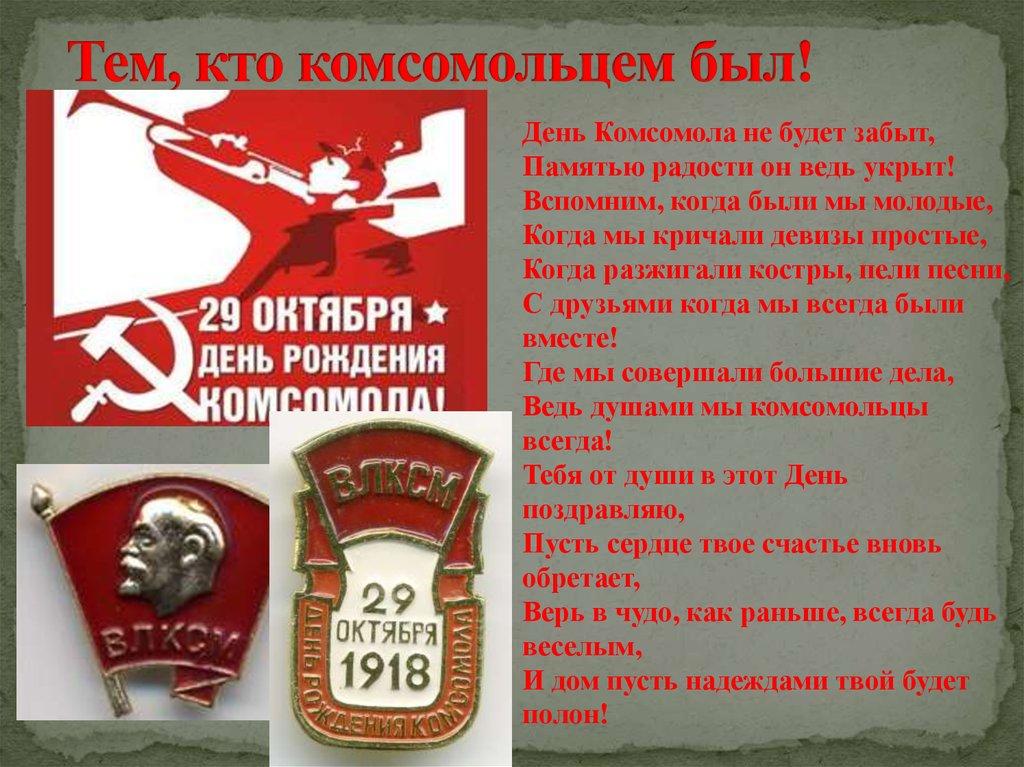Анекдоты Про Комсомольцев