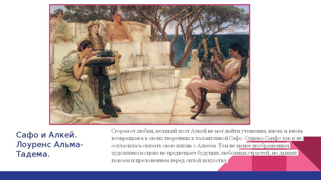 Антикварная книга: алкей и сафо