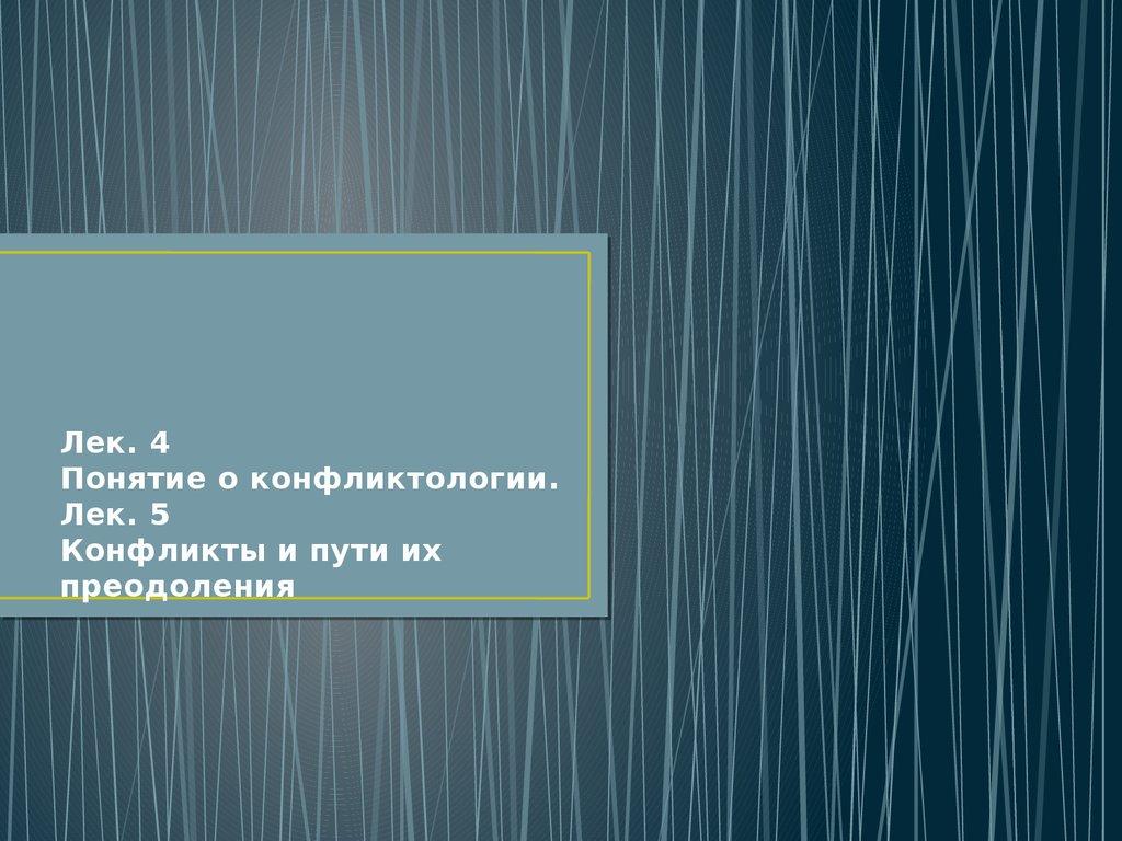 презентации на тему конфликты и пути их разрешения