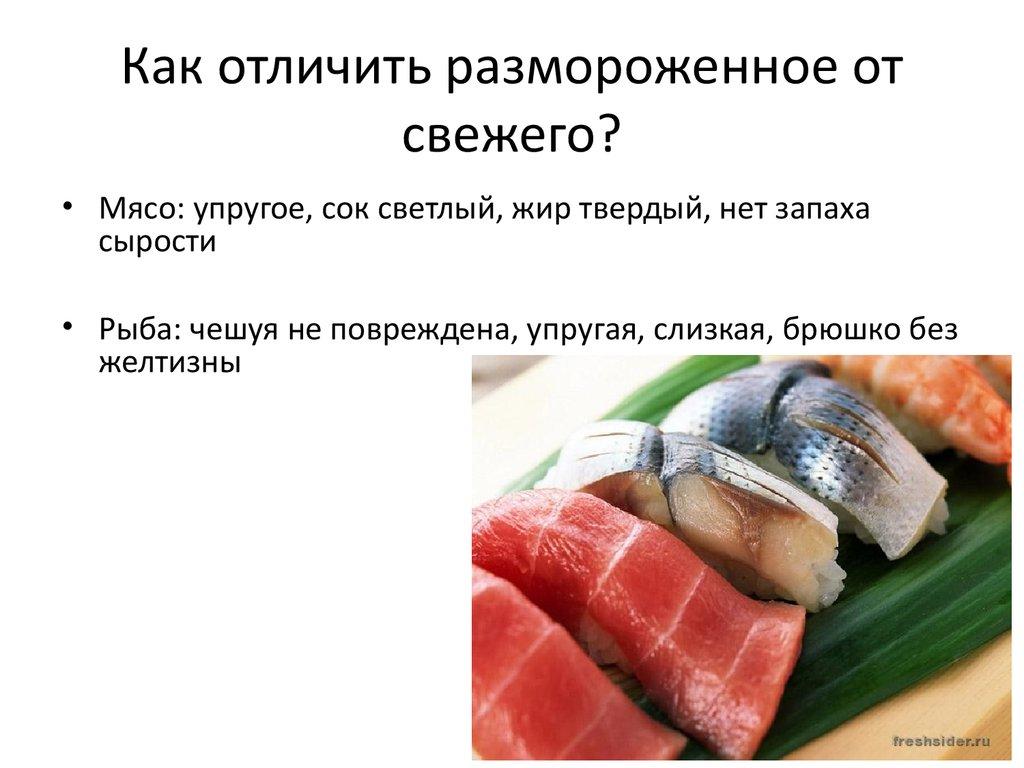 заморозка рыбы от паразитов